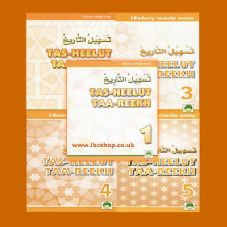 Tas-heelul Tareekh ( History Made easy ) Islamic Book for Madrasah ( Orange )